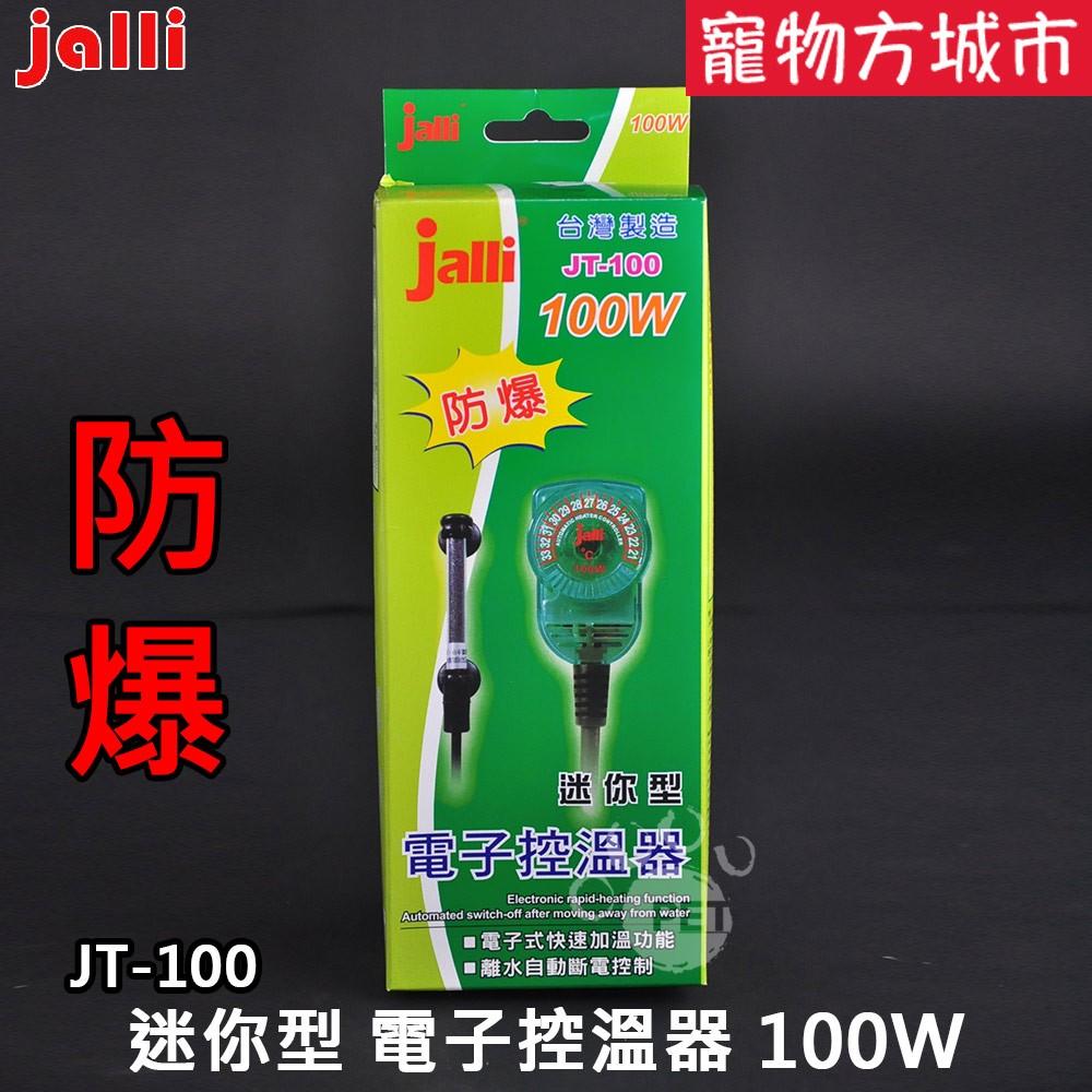 ~寵物方城市~ Jalli 杰立離水斷電~防爆型迷你型電子控溫器100W ~可調式 ~jt