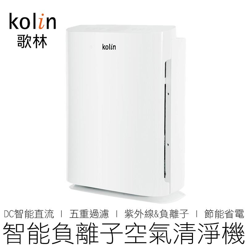 【免運現貨】 KOLIN 歌林 智能 負離子空氣清淨機 空氣清淨機 KAC-A101