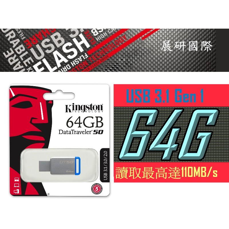 【小展】金士頓 DT50 /64G USB 3.1 隨身碟 64G KINGSTON 讀110MB