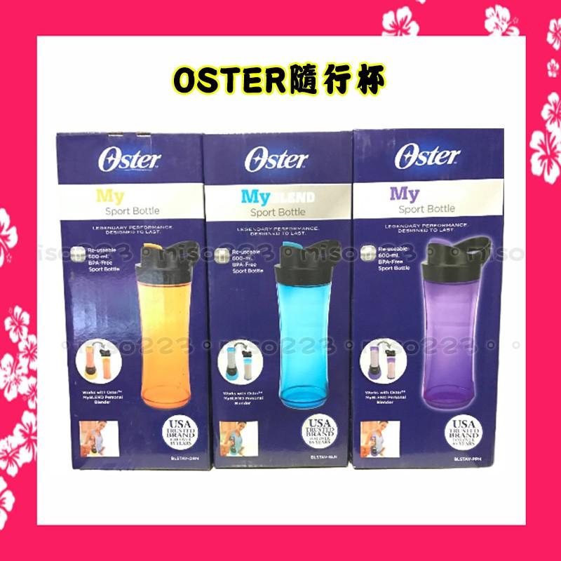 Oster 隨行杯果汁機 替換杯BLSTPB 的 替換杯