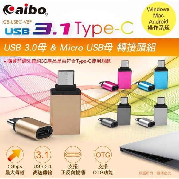 協明aibo Type C 轉接頭USB 3 0 母To Micro USB 母