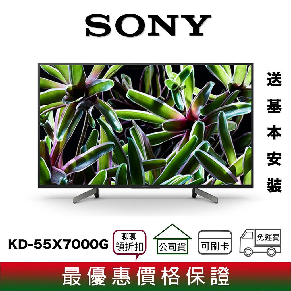 SONY KD-55X7000G 55吋 4K 智慧聯網 電視