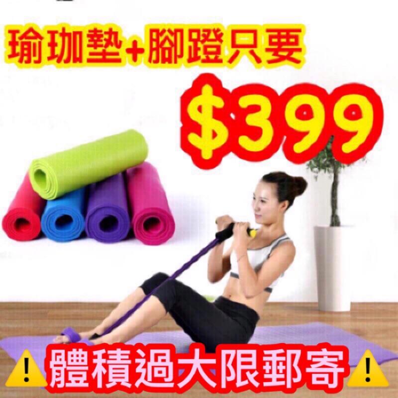 ❤️ 買一送一399 ⚠️限郵寄⚠️兒童瑜珈墊瑜伽墊健腹器腳蹬防煞板短跪墊拉力器加厚15m