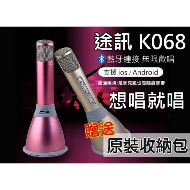 K068 藍芽麥克風手機K 歌寶掌上KTV 唱歌無線車上麥克風星神器藍芽喇叭無線麥克風