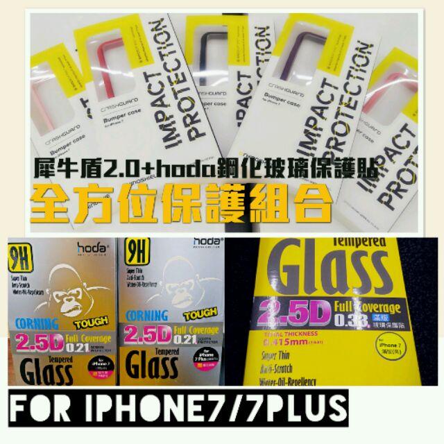 ~全面保護~ 正品犀牛盾2 0 hoda 9H 鋼化玻璃保護貼iPhone7 7Plus