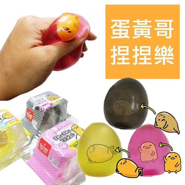 含稅蛋黃哥彩色版捏捏樂出氣包出氣球捏捏球皮蛋茶葉蛋紅蛋gudetama 三麗鷗