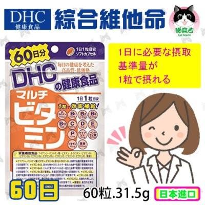 貓麻吉 DHC 綜合維他命60 日份