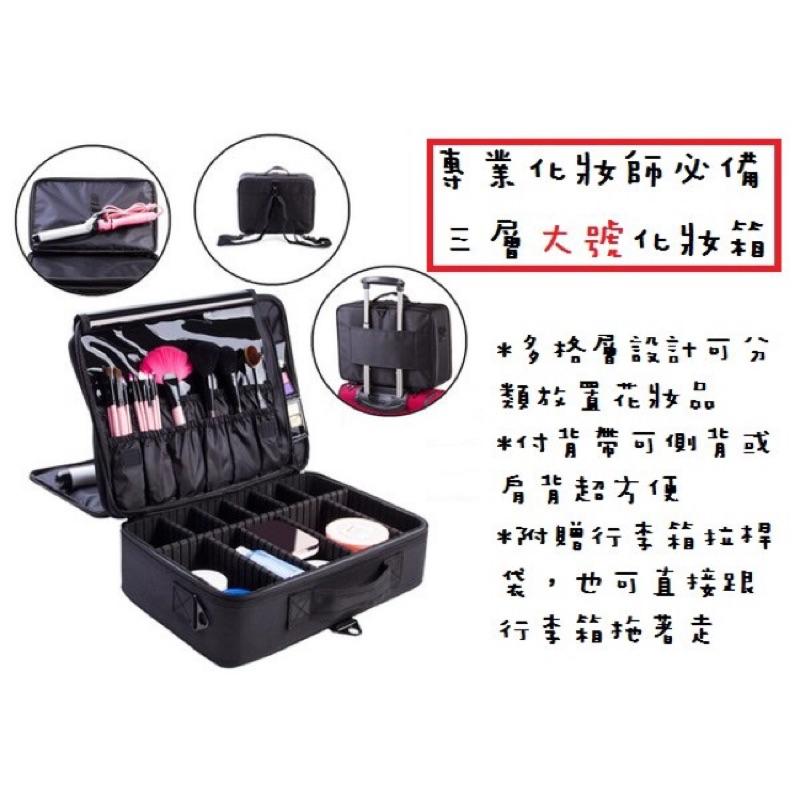 下殺挑戰蝦皮最 都有 隔板化妝箱最 化妝師新秘 可放置行李拉桿化妝包收納優選賣家