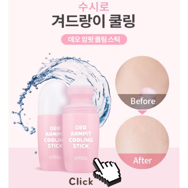 酷涼感‼️Apieu 腋下止汗劑酷涼感夏日也能擁有清涼舒適感韓國