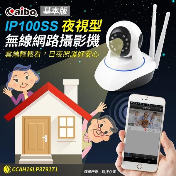 aibo IP100SS 版夜視型無線 攝影機紅外線LED 遠端遙控鏡頭即時錄影日夜照護家