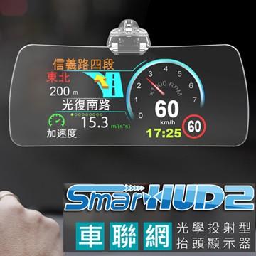 ~E LEAD ~SmartHUD2 光學投射型車聯網抬頭顯示器EL 352C