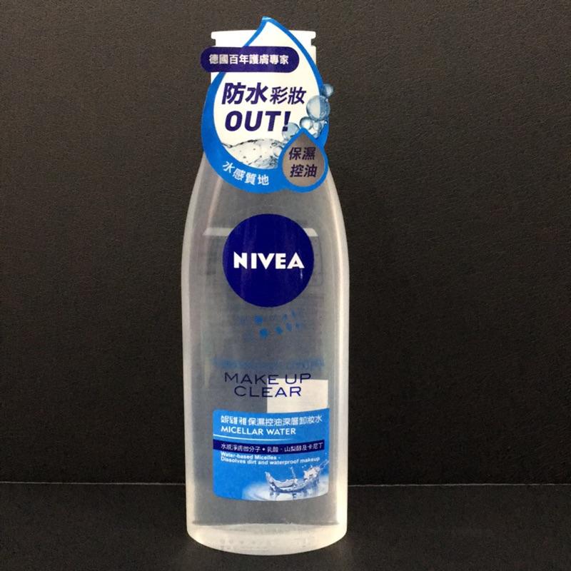NIVEA 妮維雅保濕控油深層卸妝水200ml 可面交