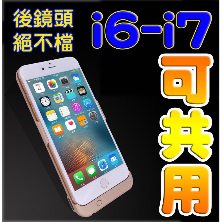 iphone6 7 I6 I7 背夾行動電池蘋果6S 行動電源無線手機殼4 7 移動電源超