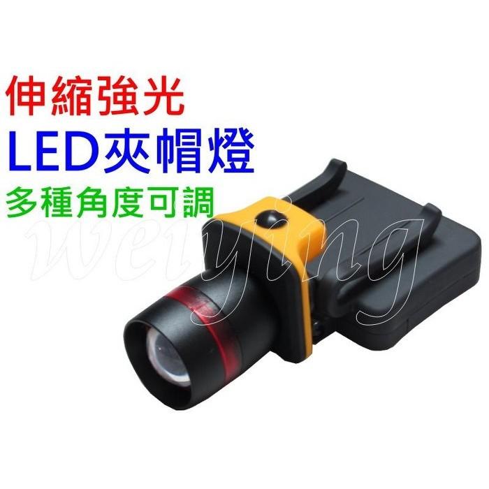 ~喬升~C97 XPE LED 伸縮變焦頭燈乾電池式夾帽燈帽沿燈LED 頭燈露營燈登山釣魚