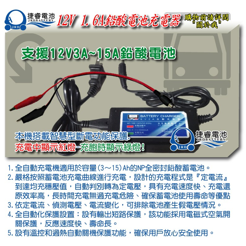 ~捷睿電池~智慧型12V 1 6A 密閉電池充 同CEO EX 109 充電機機車電池鉛酸