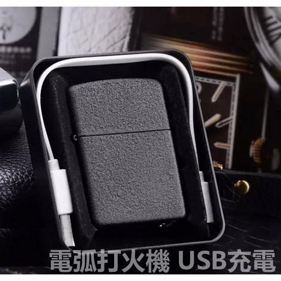 黑岩電磁脈衝電弧打火機USB 充電式防風打火機電子點煙器行動電源充