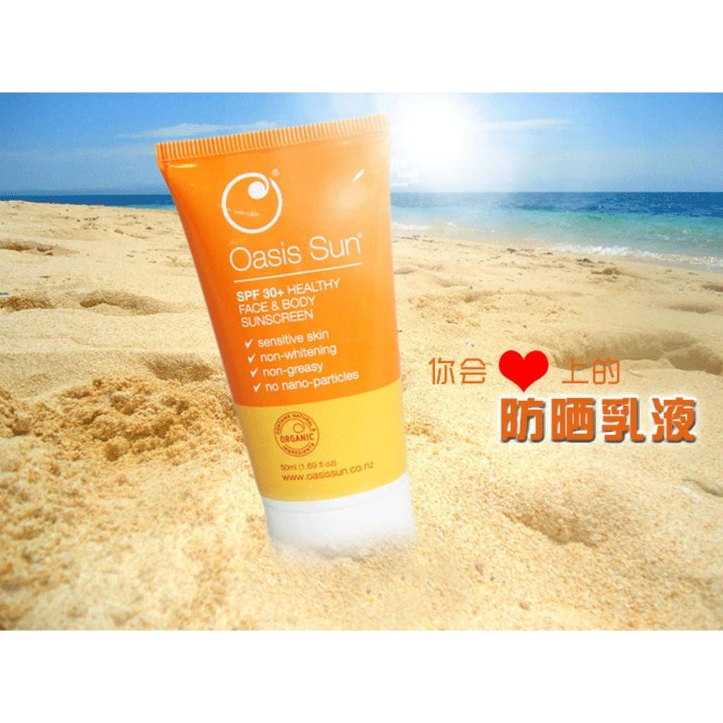 ~台紐友好NZ Care Oasis Beauty 有機防曬霜SPF30 50ml 250