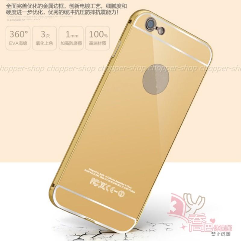 蘋果金屬邊框6plus 手機殼iphone5 金屬邊框後蓋PC 電鍍鏡面機殼防摔6S 保護