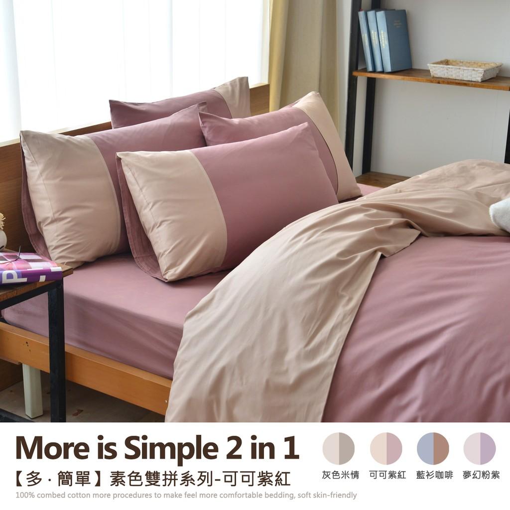 MIT100 精梳純棉~多˙簡單素色雙拼系列~可可紫紅寢具床單床包枕套被套