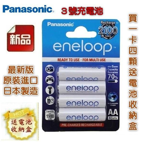 Panasonic 3 號4 號低自放eneloop 國際牌子 製2100 次充電電池買一