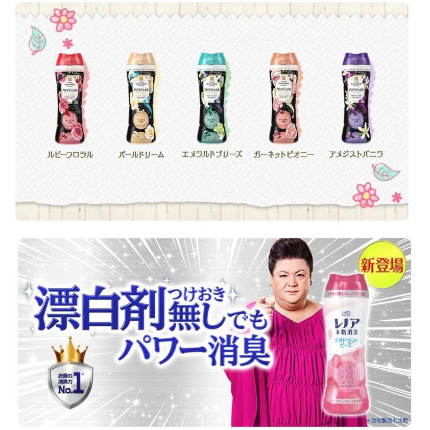 寶僑P G 衣物芳香顆粒210g 洗衣香氛居家日用清潔 香香豆~N202535 ~