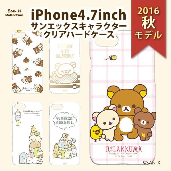 尼德斯Nydus  San X 拉拉熊懶熊角落生物手機殼透明硬殼4 7 吋iPhone7