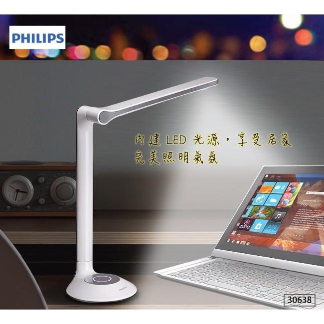 飛利浦Philips LAMINA 翔光LED 檯燈30638 顏色