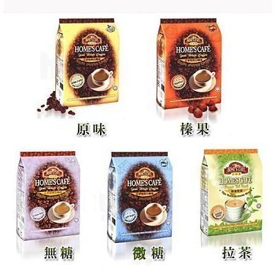 故鄉濃馬來西亞白咖啡原味微糖無糖榛果味印度拉茶1 大包15 小包