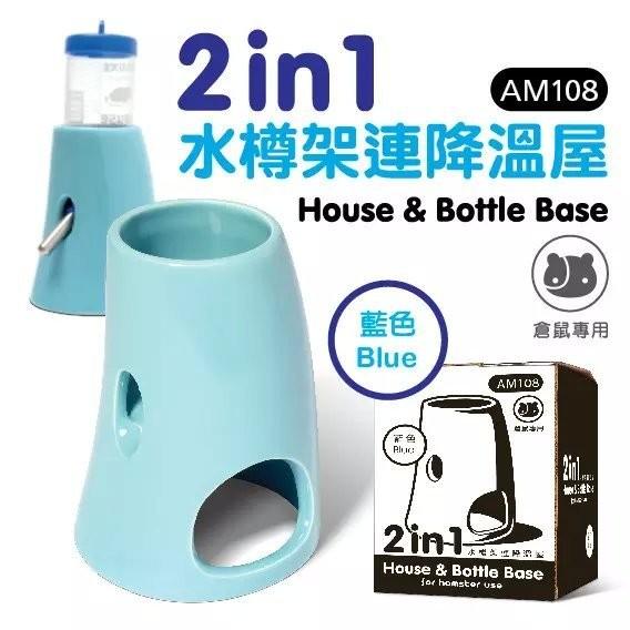 倉鼠用品水樽架降溫屋AM108 藍色AM109 黃色不含水壺