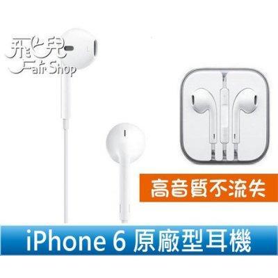 ~飛兒~高音質不流失iPhone 6 6S Plus 型副廠線控耳機透明盒裝iPad 3