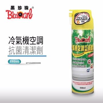 黑珍珠冷氣機空調抗菌清潔劑550ML