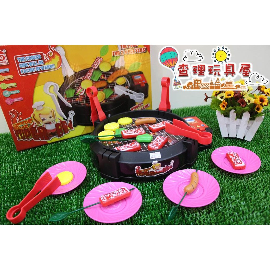 ~查理玩具屋~烤肉玩具烤肉遊戲組BBQ 電動烤肉玩具仿真烤肉聲音 !
