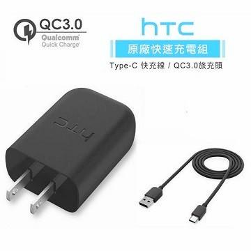 HTC TC P5000 US QC3 0 高速旅充組HTC DC M700 USB Ty