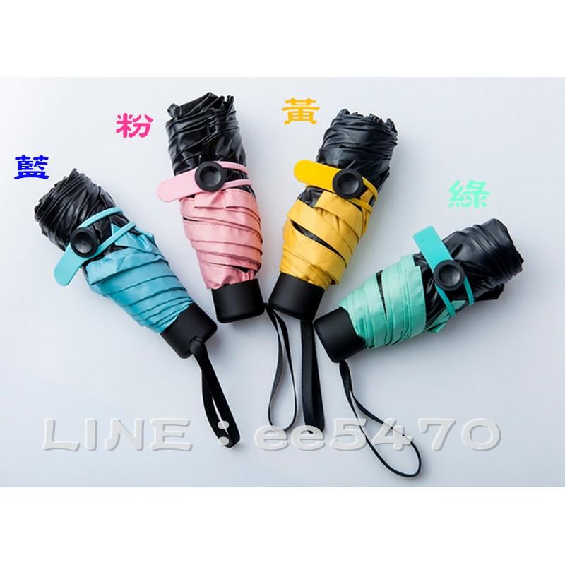 爆款 防紫外線防曬袖珍晴雨傘超迷你超輕量遮陽傘五折傘太陽傘口袋傘