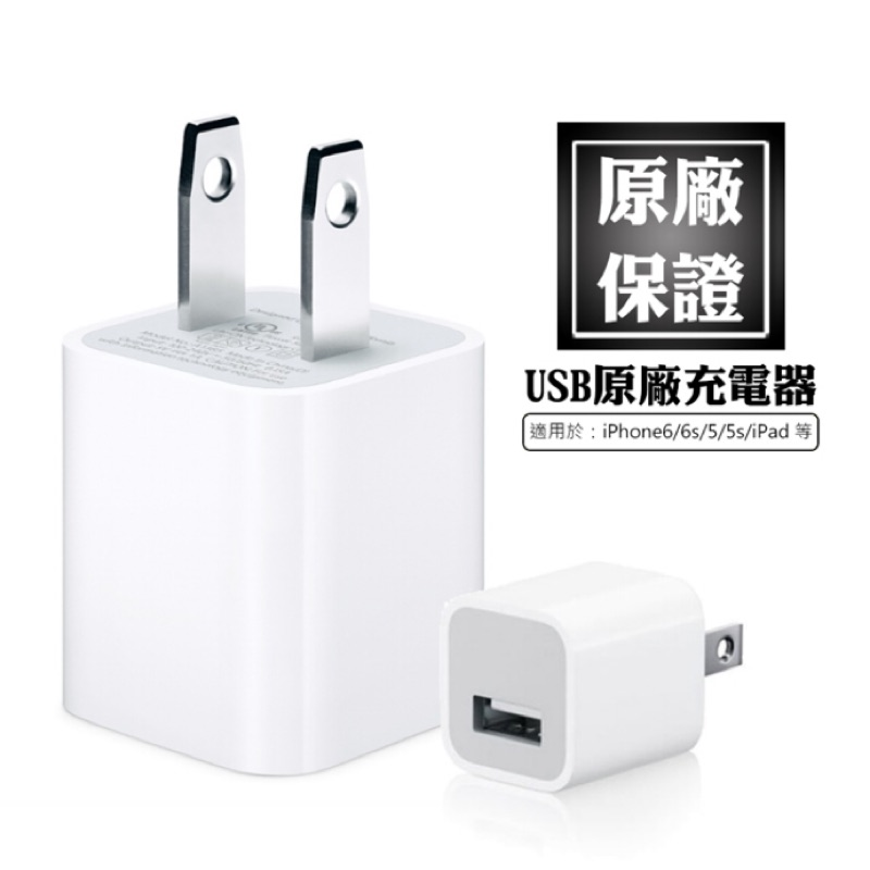衝 賣場㊣APPLE 旅充頭豆腐頭IPHONE 6S 6S Plus 5S SE 7 7