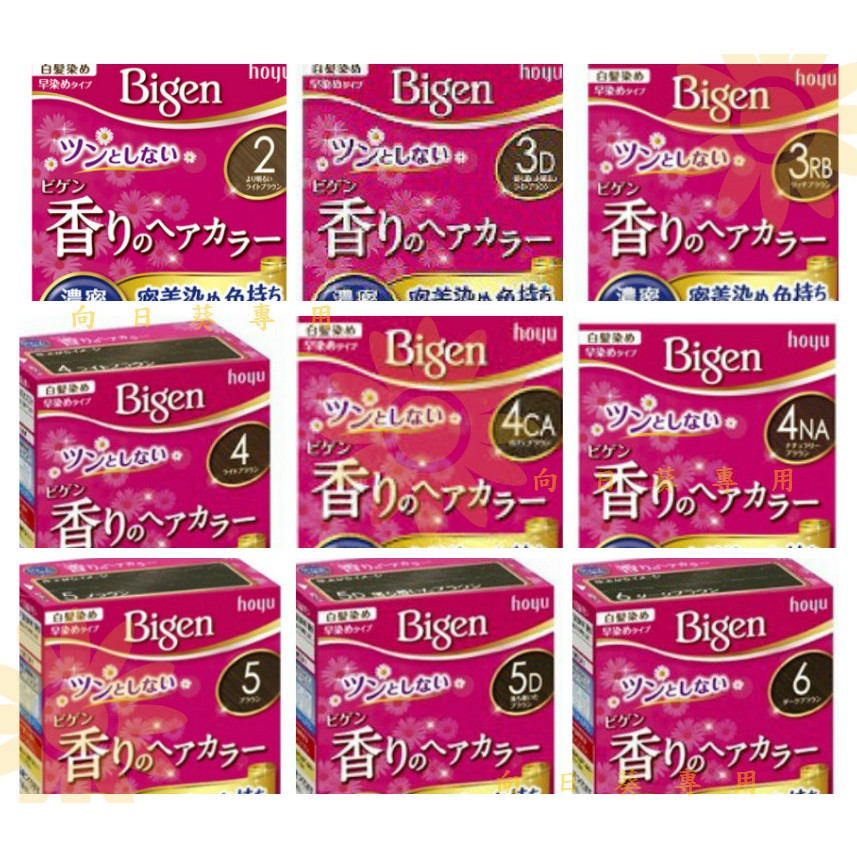 製Bigen hoyu 美源花果香白髮 染髮霜-9色選