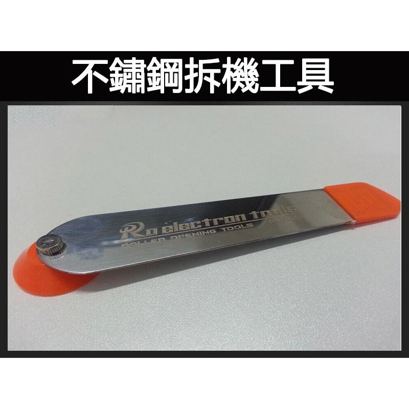 拆機工具不鏽鋼拆機工具滾輪式拆機工具手機電腦平板不鏽鋼可轉動滾輪式撬棒拆機工具