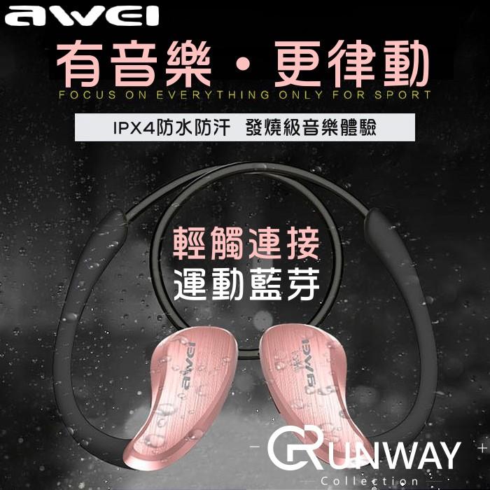 正品A885BL 無線 耳機耳塞式輕量 完美音質立體聲音樂耳機蘋果安卓 智能耳機