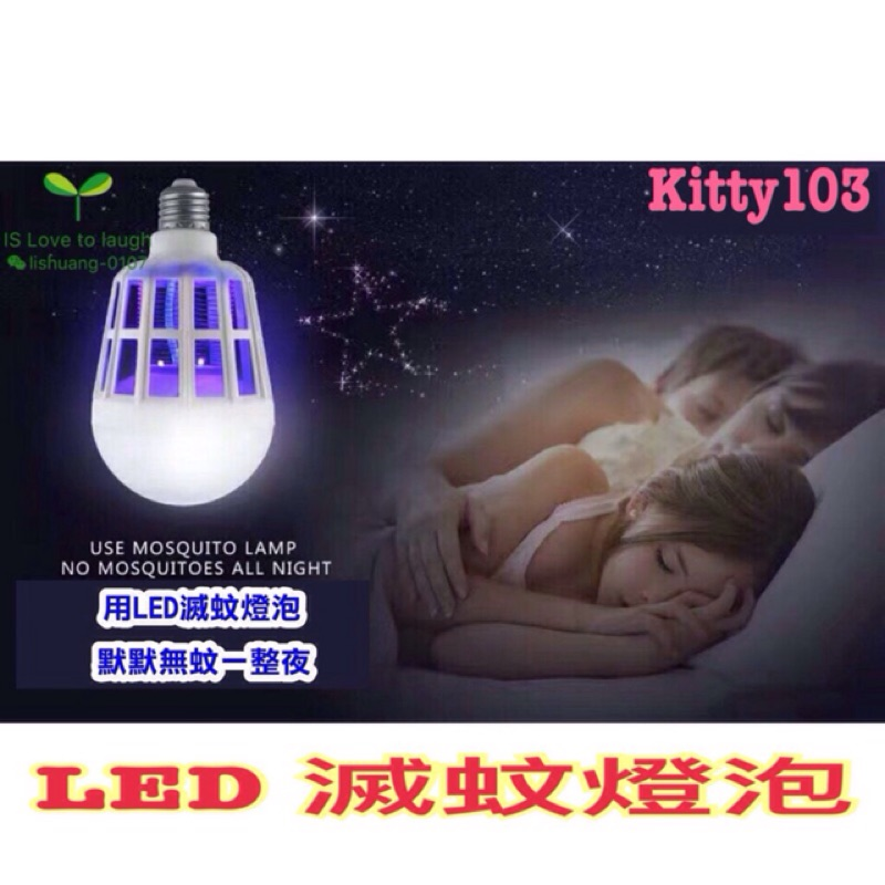 炎炎夏日2017 室內節能LED 捕蚊燈泡照明捕蚊一燈兩用6 23 12 點~6 30 1