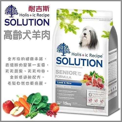 WANG ~活動下殺~耐吉斯SOLUTION 高齡犬羊肉田園蔬果飼料1 5kg