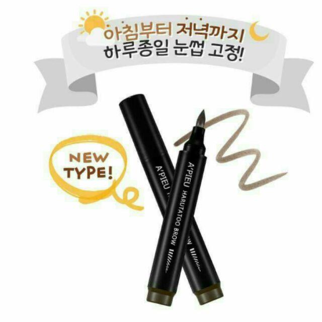 ♡凱西的秘密♡2016 升級版A PIEU 持久防水刺青眉筆