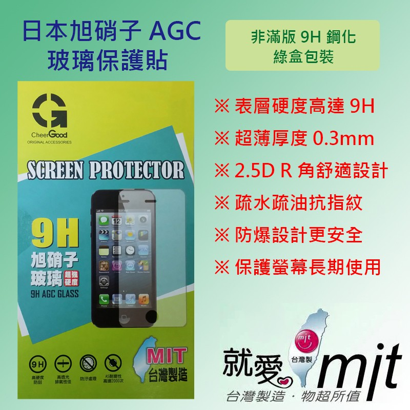 旭硝子AGC 9H 鋼化玻璃保護貼HTC One M8 E9 E9 M9 M9 Plus