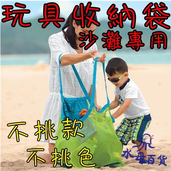 ~水母 ~~兒童沙灘 收納袋不挑色不挑款~收納袋 沙灘玩具收納 收納衣物 款