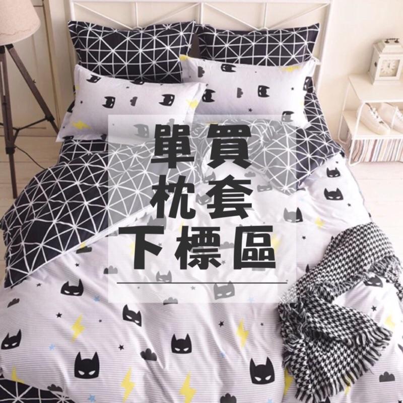 ~單買枕套~北歐小清新床包款單人雙人雙人加大雙人特大〈 7 14 個工作天〉AB01