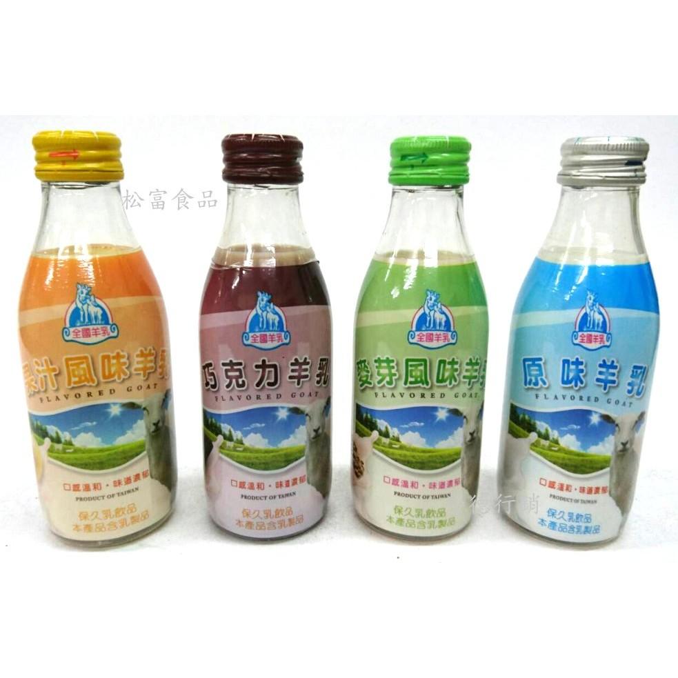 全國羊乳原味、麥芽、巧克力、果汁180ml 24 入箱