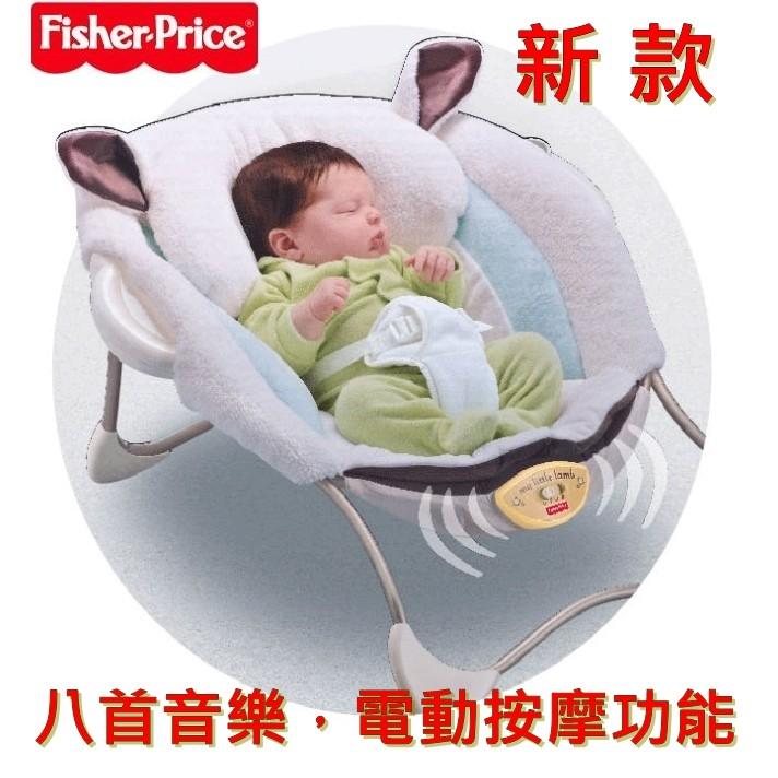 8 月 中費雪正品嬰兒安撫小羊羔嬰兒躺椅寶寶音樂震動按摩椅搖椅睡椅