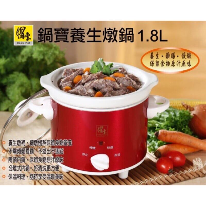 每日好 鍋寶養生燉鍋1 8L 火鍋SE 1808 三人份三段溫控陶瓷分離式內鍋 貨