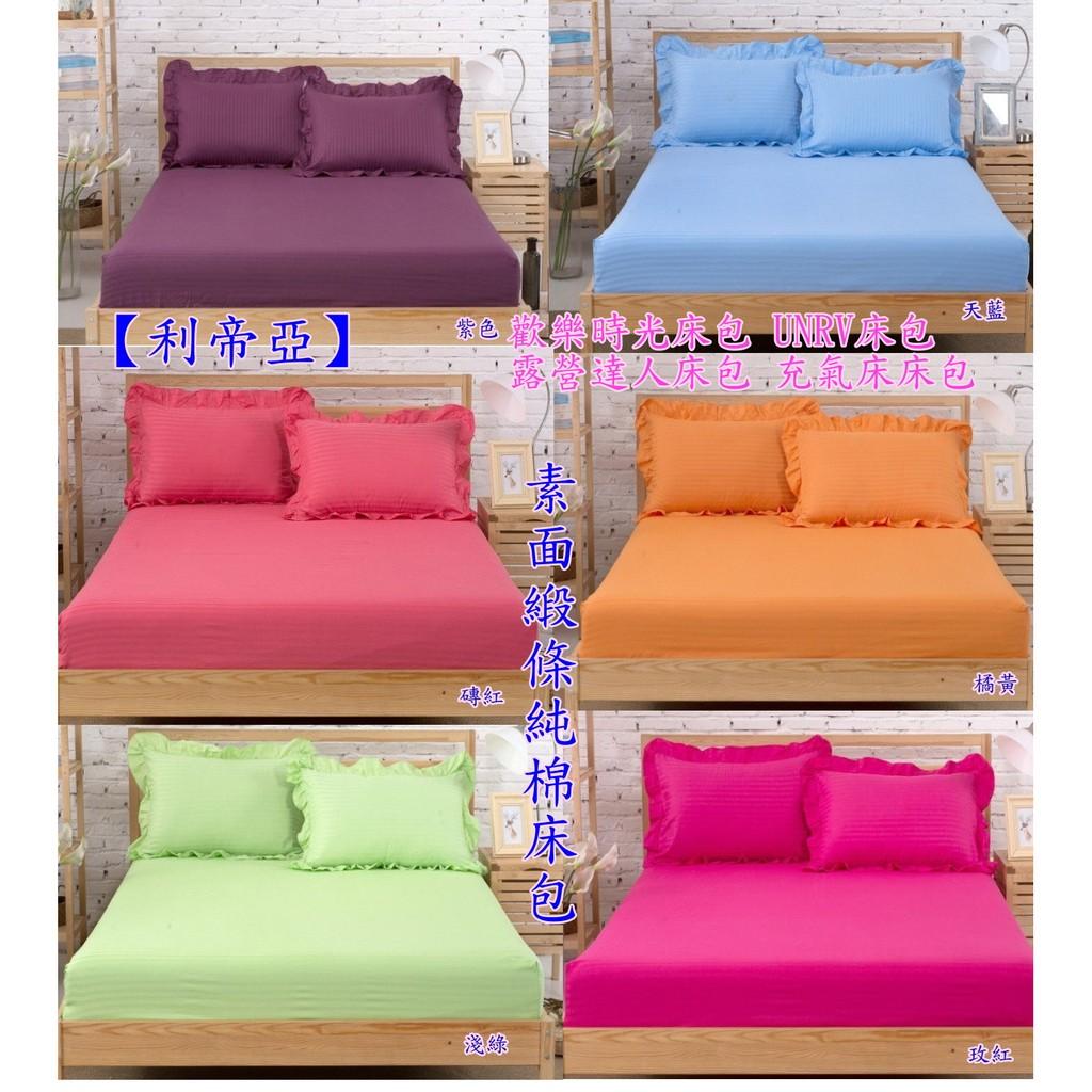 ~利帝亞~素面緞條純棉床包歡樂時光床包UNRV 床包露營 床包充氣床床包純棉