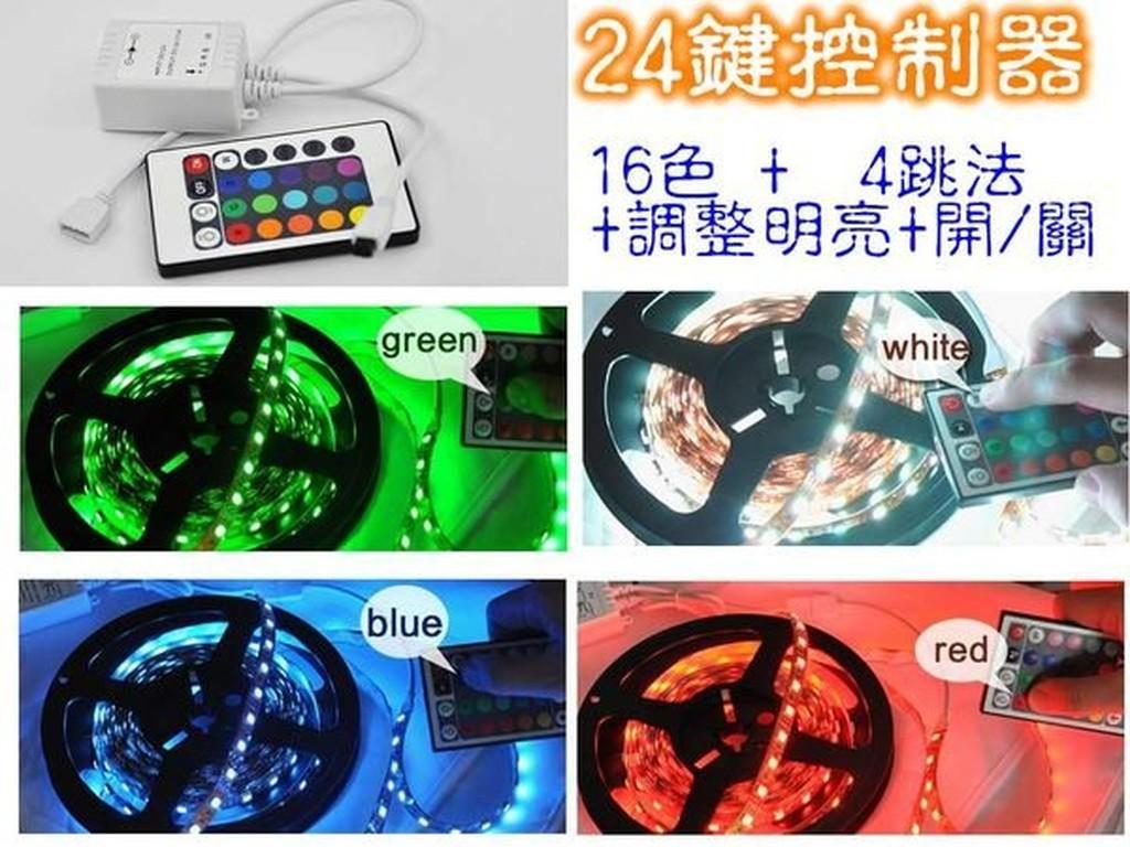 跳機遙控器組跳機16 色變化可搭5 米300 燈5050 晶片軟燈條RGB 汽車改裝室內裝