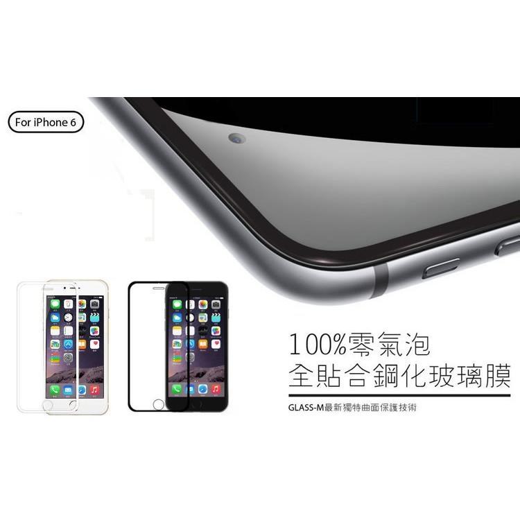 蘋果iphone 6 6S 6plus 6 6splus 9H 弧邊滿版全屏覆蓋鋼化玻璃膜